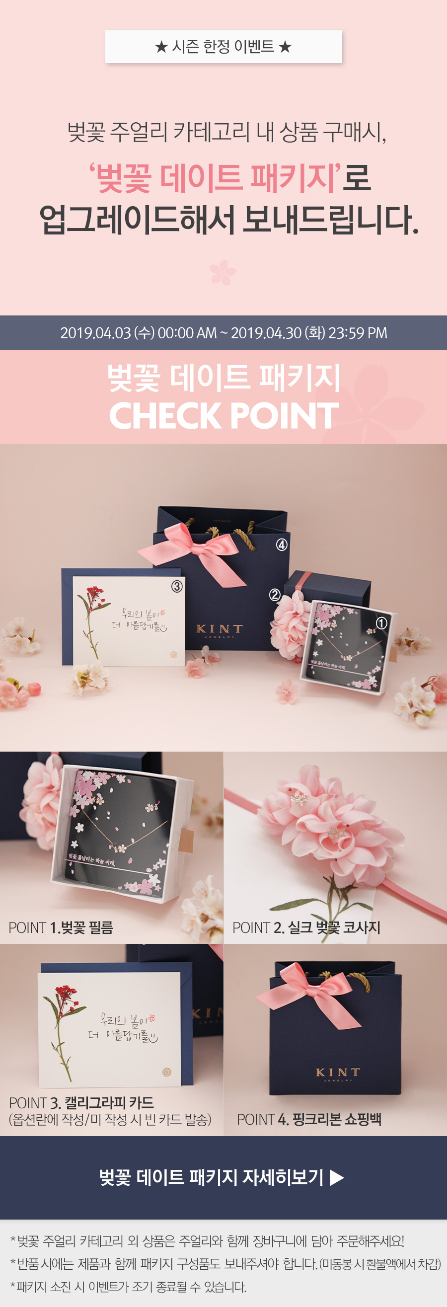 벚꽃 프로모션